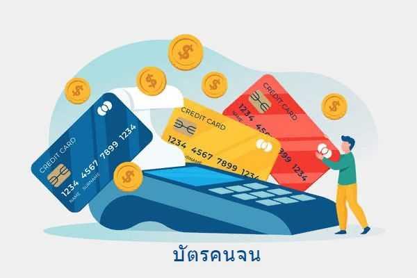 แนะนำบัตรคนจนบัตรสวัสดิการแห่งรัฐให้เงิน 3000 บาท และแนะนำวิธีเช็คว่าบัตรคนจนเงินเข้าวันไหน (อัพเดทใหม่)