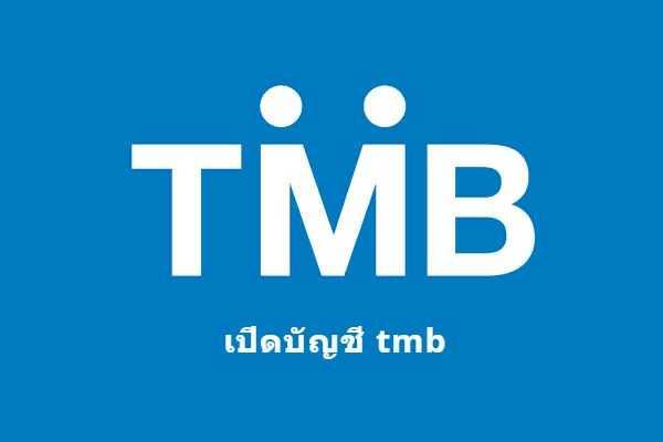 วิธีเปิดบัญชี TMB หรือเปิดบัญชีทหารไทย TMB ALL Free บช ออมทรัพ หรือเปิดบัญชีเงินฝากง่ายๆ สมัครไวมาก!