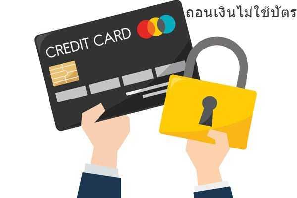 ขั้นตอนถอนเงินไม่ใช้บัตรพร้อมดูวิธีถอนเงินไม่ใช้บัตร ต่างธนาคารได้ไหม? และยืมเงินผ่านตู้ ATM อย่างไร?ปี 2564