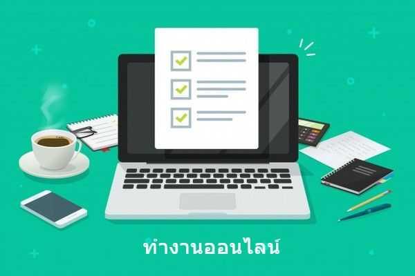 แหล่งทำงานออนไลน์หาเงินออนไลน์ไม่ต้องลงทุนในรูปแบบพาสทามรายได้เสริมอาชีพเสริมปี 2021