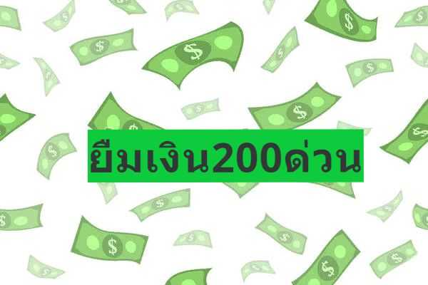 ช่องทางยืมเงิน 200 ด่วน/ยืมเงิน 50-2000 ด่วนฉุกเฉิน และสามารถกู้เงินยืมเงินด่วนฉุกเฉินที่ไหนได้บ้าง!