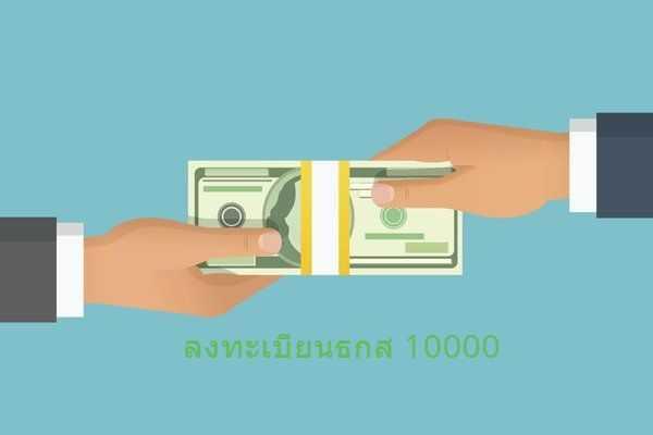 บริการลงทะเบียนธกส 10000 กับธนาคาร ธกส ออนไลน์พร้อมวิธีตรวจสอบการลงทะเบียนธกสง่ายมากไม่ยุ่งยาก!