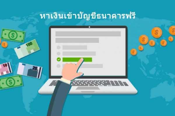 วิธีหาเงินเข้าบัญชีธนาคารฟรีปี 2021 เป็นการหาเงินออนไลน์ได้จริงไม่ต้องลงทุนและวิธีหาเงินง่ายๆในวัยเรียนได้เงินจริง!