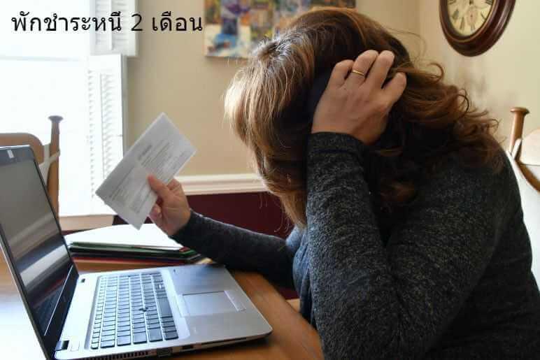 สมัครพักชําระหนี้ 2 เดือนธนาคารแห่งประเทศไทยใช้อะไรบ้าง 2564