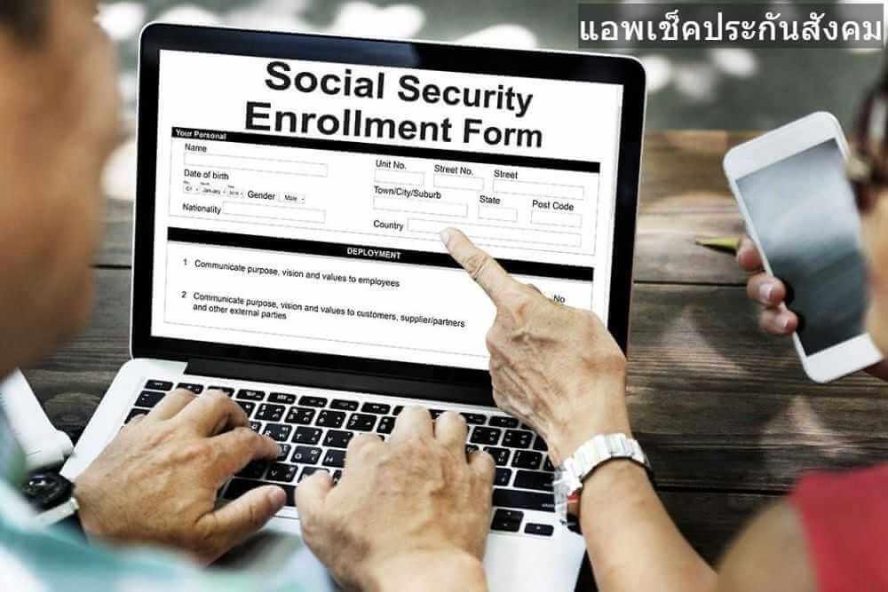 แอพเช็คประกันสังคม ต้องการเปลี่ยนสถานพยาบาลประกันสังคม 2564